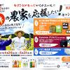 キリンビバレッジからのエール!!日本の農家を応援したい!キャンペーン