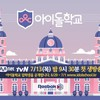 JYPまた大放流で学園スタート、ソミは?