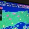 【緊急速報】鳥取県で震度6弱の地震発生!
