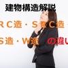 建物構造解説!「RC造・SRC造・S造・W造」それぞれの違い