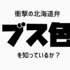 衝撃の北海道弁「ブス色」がパワーワードすぎて困惑を隠しきれない。意味や由来について調べてみたよ。
