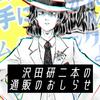 沢田研二本 通販のおしらせ(11/1に締め切ります。)