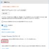 Windows 10:Insider Previewビルドの入手についてグループポリシーにて制御する