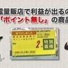 家電量販店で利益が出るのは「ポイント無し」の商品。