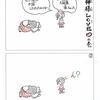 第33回 天神様LOVE♡ の巻