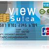 「ビュー・スイカ」カードに、最もお得に新規申込・入会する方法