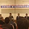 県党会議へ