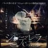 マシュー・ボーンの「シンデレラ」日本公演(東急シアターオーブ)