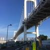 レインボーブリッジは自転車に乗って渡れない(レインボーブリッジを通って築地からお台場までを一周)