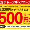 おさいふPonta・5000円チャージで500円ボーナスキャンペーン中~9/30迄