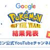 【ポケモン】2月27日は「Pokemon Day」でポケモンフェスティバル!【まとめ】