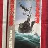 伊601潜「富嶽号」