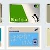 交通系ICカードで新幹線運賃が払えるよ 運賃はクレジットカードに請求