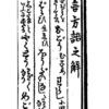 東北方言辞典 その1 ~『金草鞋』初編より~