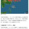 台風20号発生