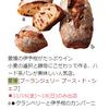 【イベント】愛媛の名店!Bulangerie pouce de chefのハード系パンを堪能「第3回 IKEBUKUROパン祭」
