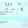県駅の乗車券
