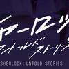【シャーロック】見逃し4話のネタバレ感想とあらすじ・無料視聴情報