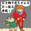 赤ちゃんに引き綱をつけて遊ばせている母親!初めて見る衝撃が…