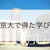 田舎の自称進学校から京大に入って得た学び