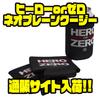 【スイムベイトアンダーグラウンド】夏必須アイテム「ヒーローorゼロネオプレーンクージー缶クーラー」通販サイト入荷!