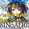 【シノアリス】ヒーラーが選ぶ!祈祷武器(杖)最強ランキング