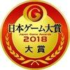 【2019年最新】歴代日本ゲーム大賞まとめ【Japan GOTY!?】