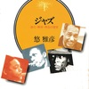 ジャズ 進化・解体・再生の歴史