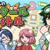 新作Nintendo Switchゲーム「ボクらのスクールバトル」が本日リリース!