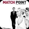 「マッチポイント(2005)」ウディ・アレン/ネットにはじかれたテニスボールはどっちに落ちるのかわからない