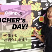 ネイティブキャンプのTEACHER's DAY!イベントの様子をご紹介します。