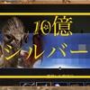 『最高の金策⁉️』10億シルバー☆ 【黒い砂漠モバイル】日記 2019/07/16