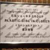 黒沢健一さんありがとうと、秀樹さんのライブ最高でしたの話