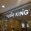 ペナンの回転寿司「SUSHI KING」