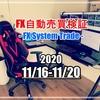 【FX】自動売買EA検証結果 2020/11/16-11/20