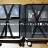 ASUS ROG Phoneコンプリートセットを買ってみた!【ASUS】【ROG Phone】