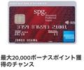 SPGアメックス保有者対象 最大20,000ポイント獲得キャンペーンを徹底紹介!紹介経由のSPG新規発行で最大69,000ポイント獲得