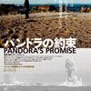 映画『パンドラの約束』と『ネルソン・マンデラ釈放の真実』