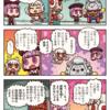 【マギレコ速報】バレンタイン第2弾ピックアップガチャ&後半ストーリーが開始!