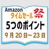 Amazonタイムセール祭り 5つのポイント【増税前ラスト】9月20日(金)~23日(月・祝)