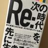 髙坂勝さん新刊『次の時代を、先に生きる。』はミニマリストの先輩からの新しい生き方の攻略本!