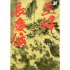 小説「新三好長慶伝 龍は天道をゆく 感想」三日木人さん(幻冬舎MC)