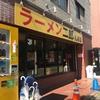 ラーメン二郎札幌店~2019年5月~