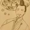 日本史例文でまじめに受験英語 分詞構文