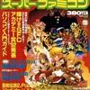 【1993年】【1月8・22日号】Theスーパーファミコン 1993.1/8&22