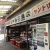関西 女子一人呑み、昼呑みのススメ 橋本酒店 #昼飲み #kyoto  #昼酒 #立ち飲み