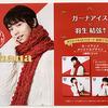 ガーナアイス×羽生結弦選手オリジナルQUOカードプレゼントキャンペーン1,000名に当たる!