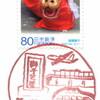 【風景印】名古屋如意郵便局