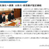 山形大学と日本政策投資銀行が国際化の強化に関する連携協定を締結