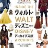 ウォルト・ディズニー・アーカイブス展@松屋銀座へ♪